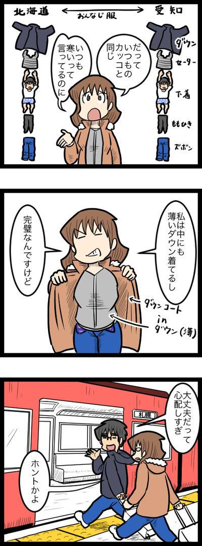 北海道旅行03_2