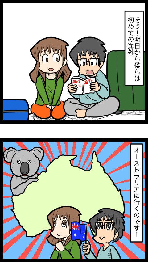 新婚旅行編01_2