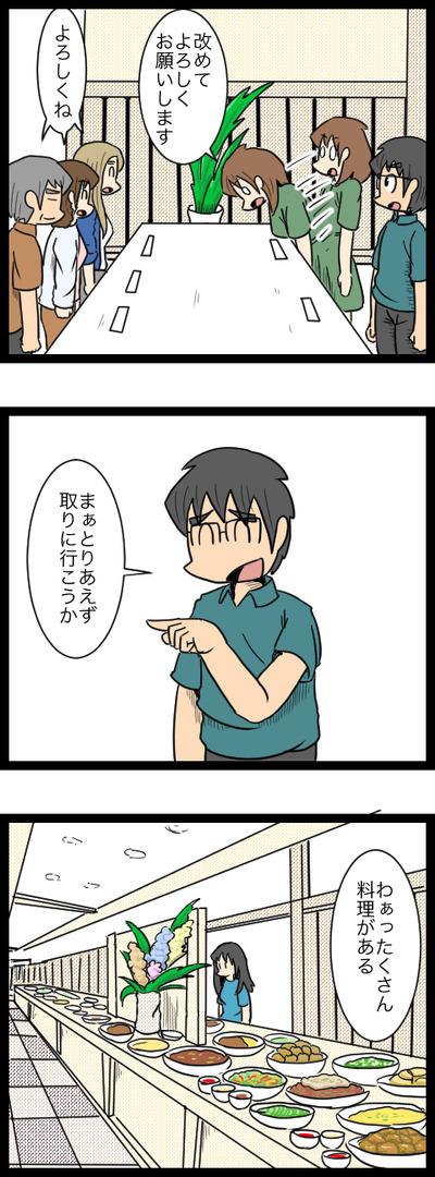 九州旅行編29_1