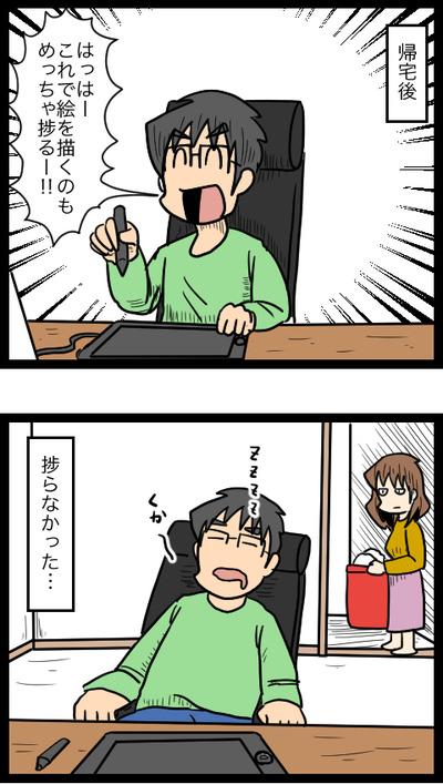 リクライニング_2