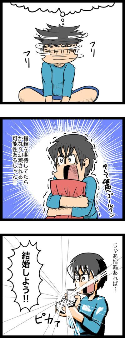 プロポーズ作戦編02_3