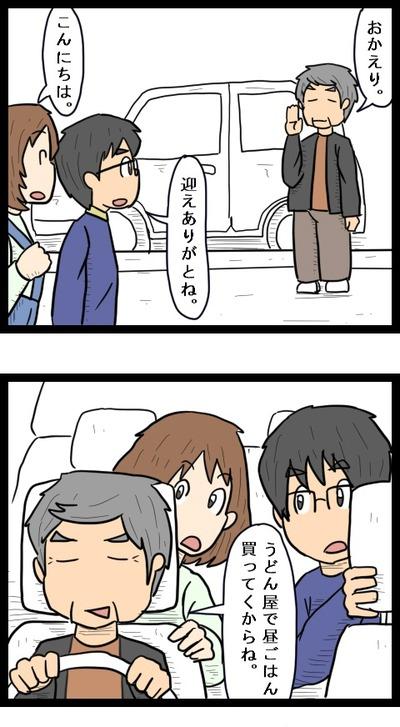 宮崎のうどん1