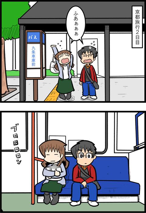 京都旅行編14_1
