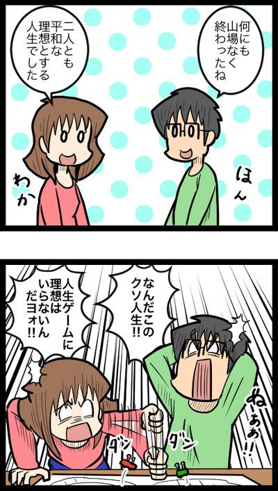 人生ゲーム_3