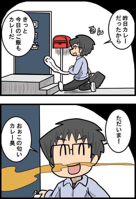 お預けカレー_1