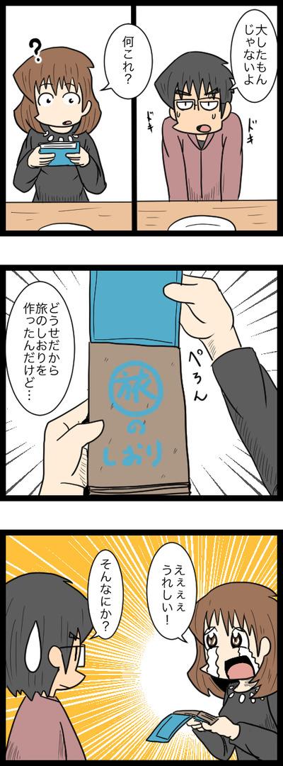 プロポーズ決行編01_4