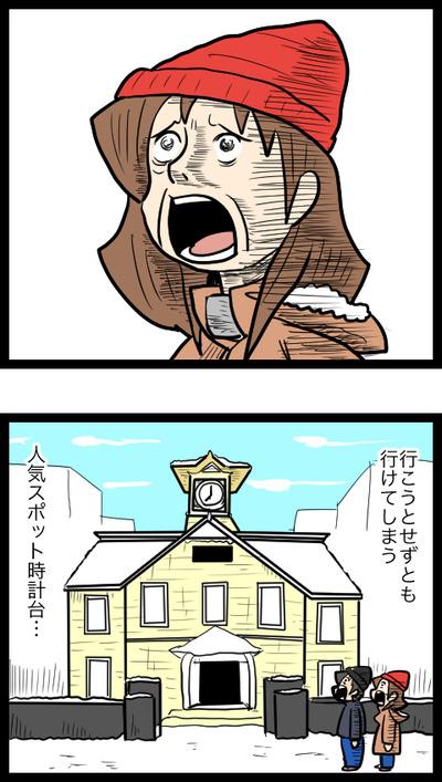 北海道旅行12_3