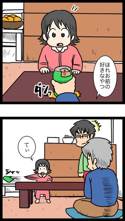 じいじのおもちゃ_2