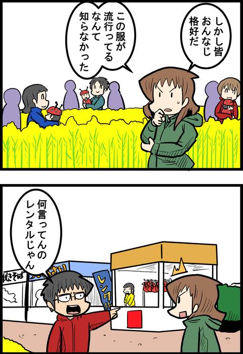 菜の花_2