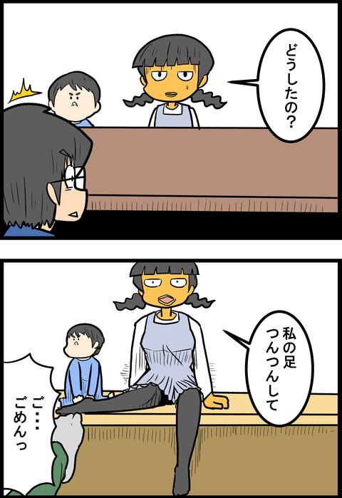 愛知観光編09_2