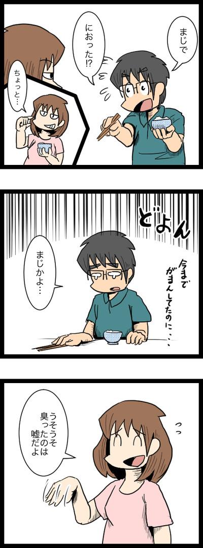 九州旅行編16_2