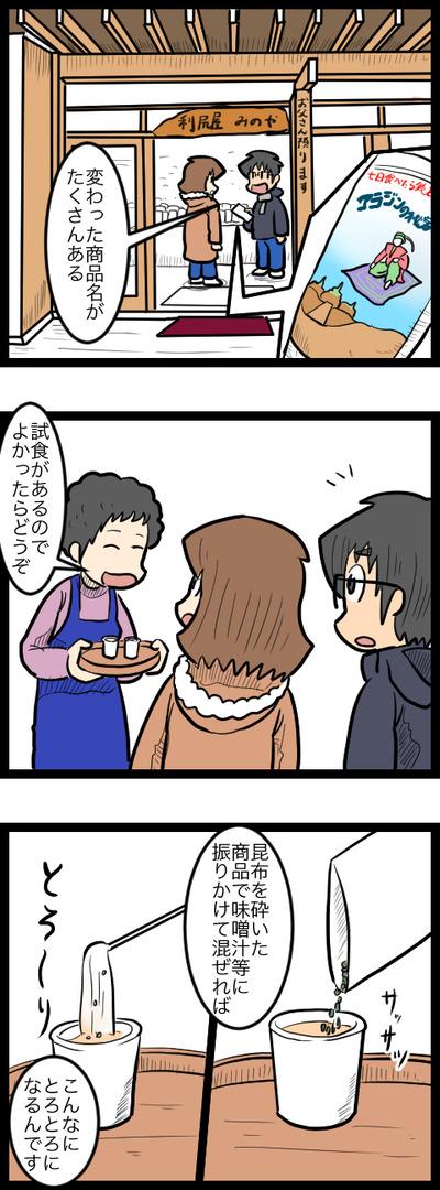 北海道旅行10_1