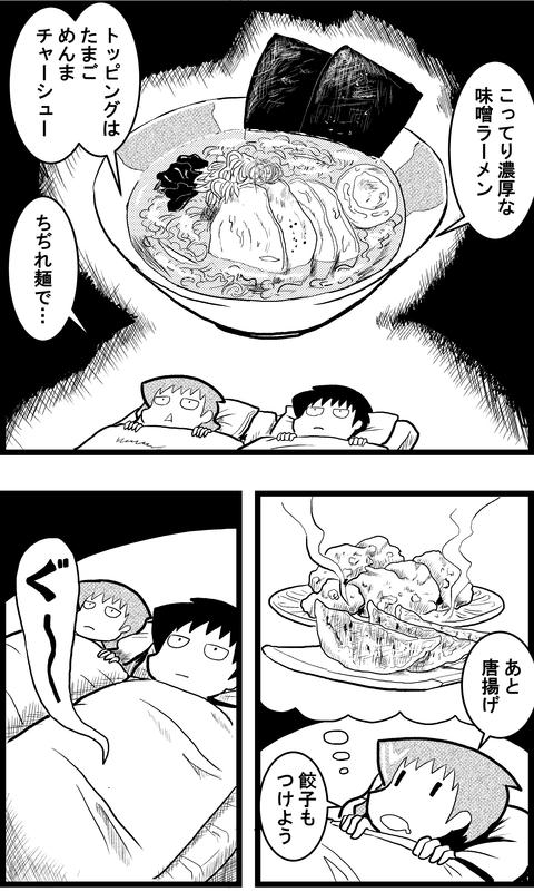 食欲_2 - コピー