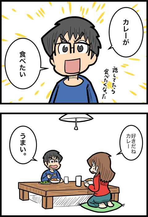 カレー天国_4