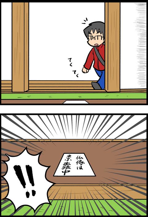 京都旅行編07_3