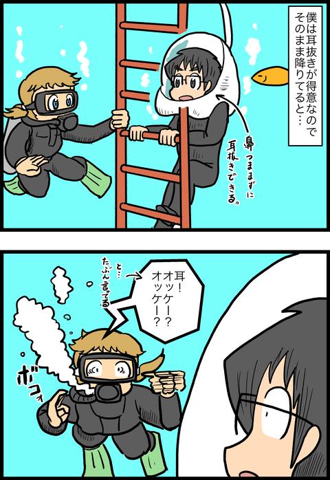 新婚旅行編30_3