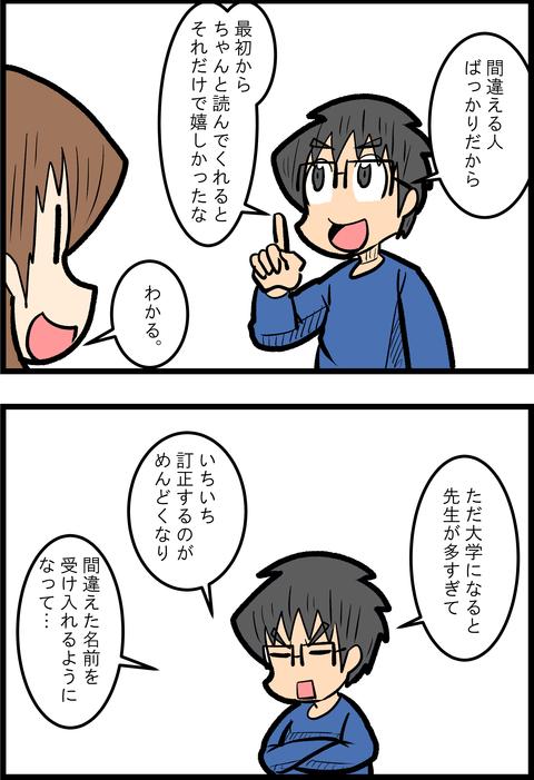 読めない名前_2