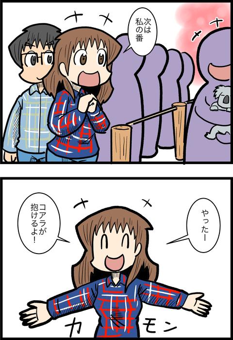 新婚旅行編43_1