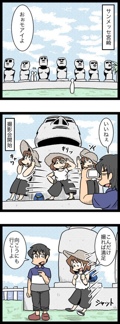 九州旅行編34_1