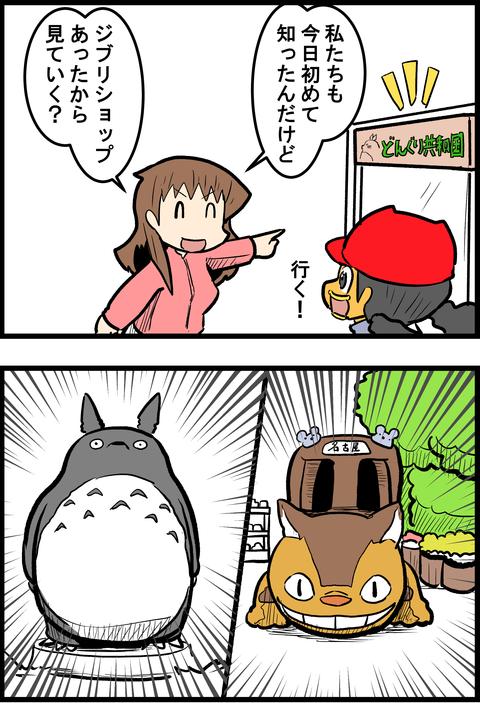 愛知観光編02_1