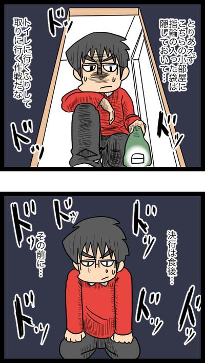 プロポーズ決行編12_3