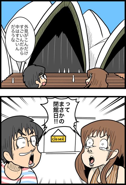 新婚旅行編19_2