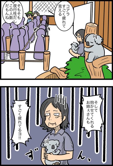 新婚旅行編42_2
