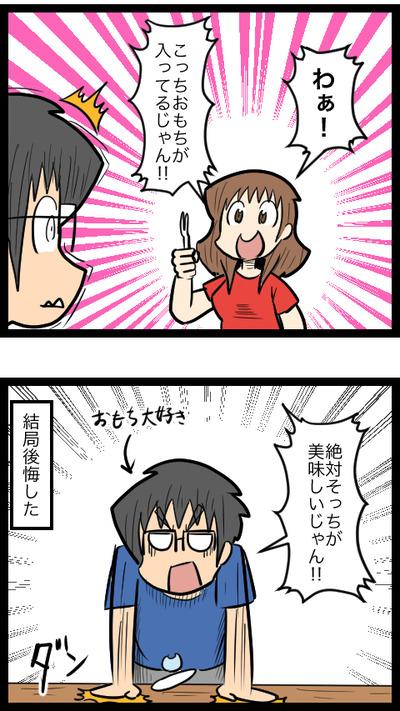 悩みのまんじゅう_3