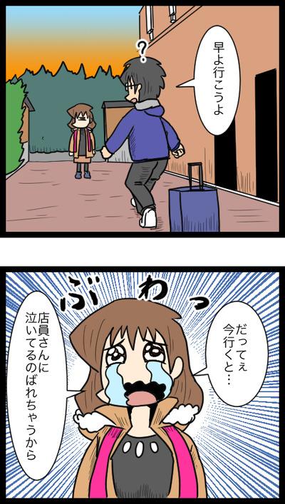 プロポーズ決行編10_5
