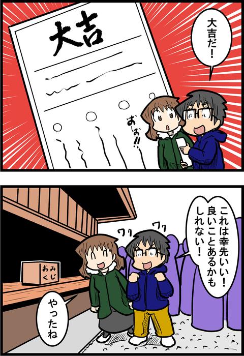 大吉の効果_1