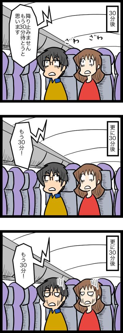北海道旅行21_2