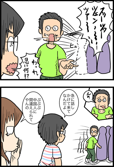 新婚旅行編24_2