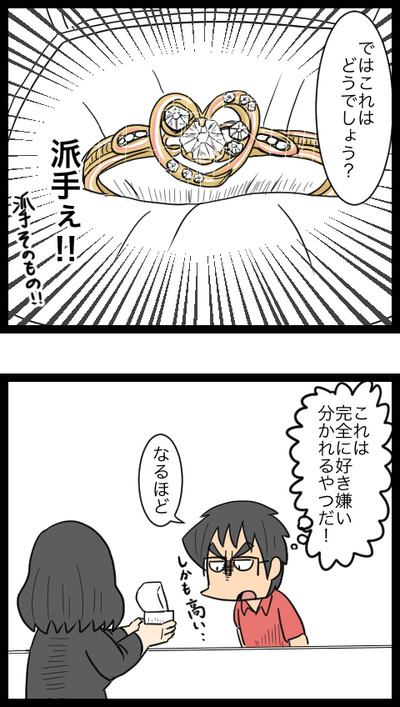プロポーズ作戦編04_5