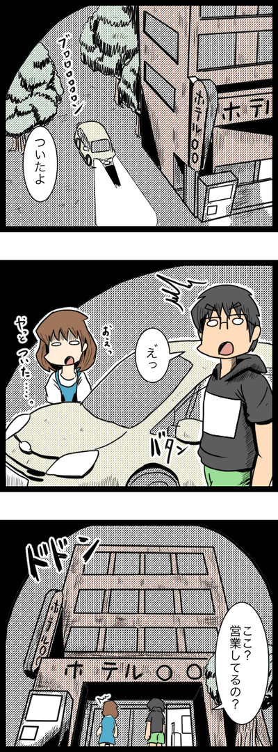 九州旅行編13_1