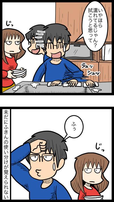 台拭き_2