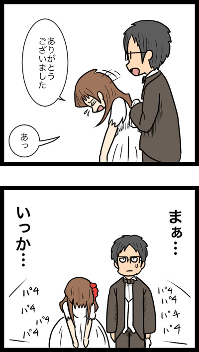 結婚式当日編27_3