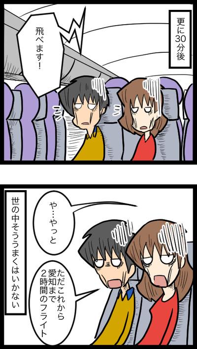 北海道旅行21_3