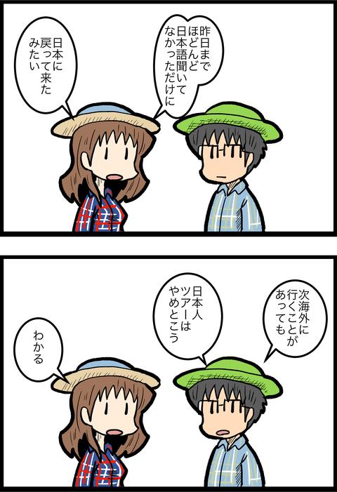 新婚旅行編40_4