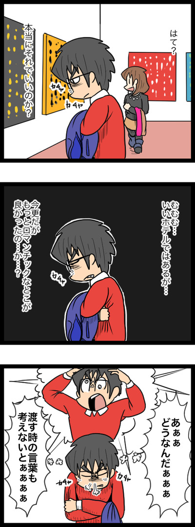プロポーズ決行編04_4
