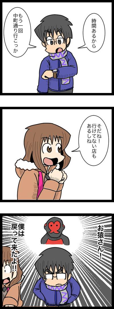 プロポーズ決行編20_1