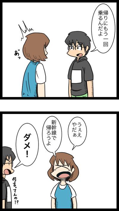 九州旅行編4_5