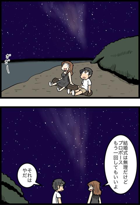 新婚旅行編36_4