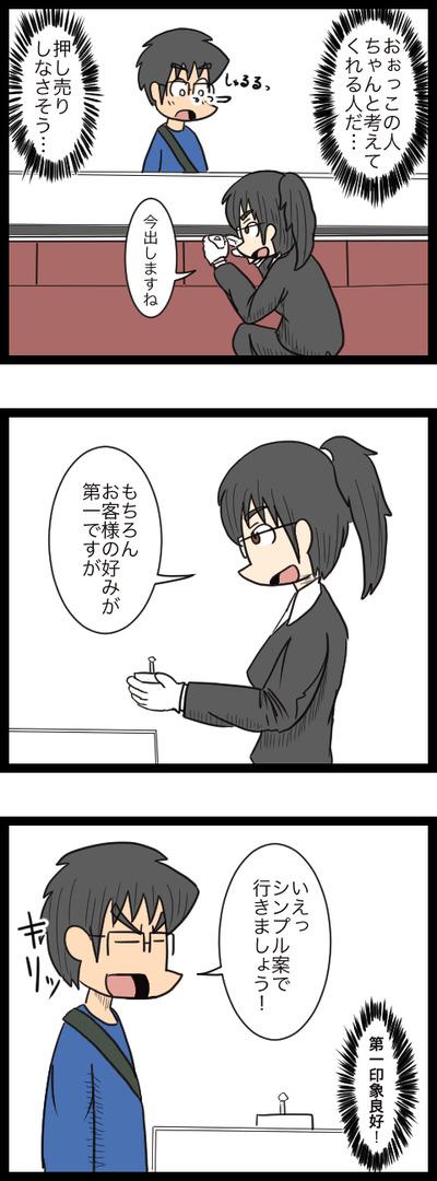プロポーズ作戦編_4