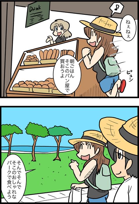 新婚旅行編25_2