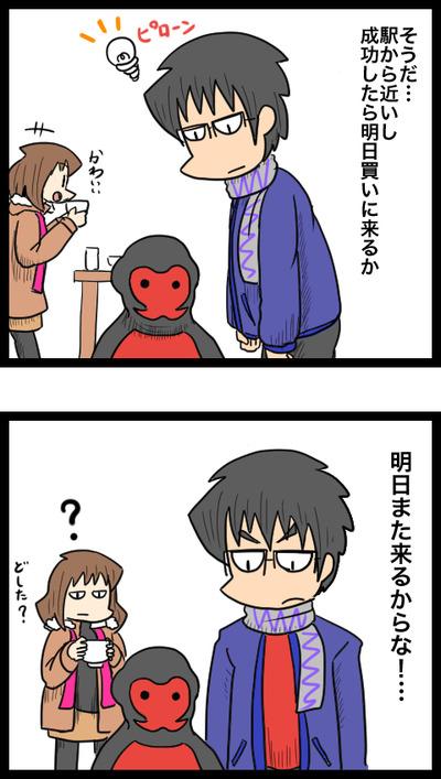 プロポーズ決行編07_5