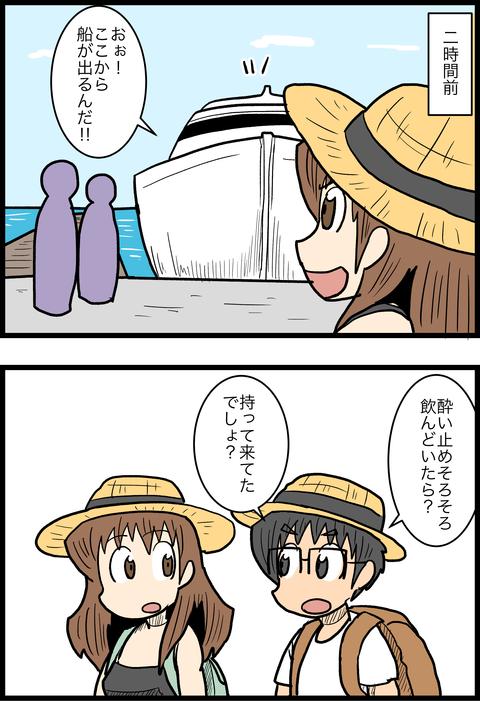 新婚旅行編27_1