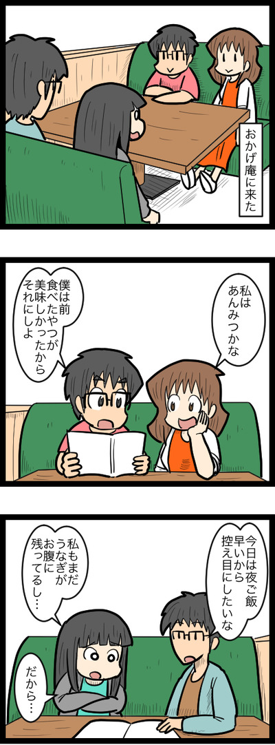 ユウさん夫婦編09のコピー