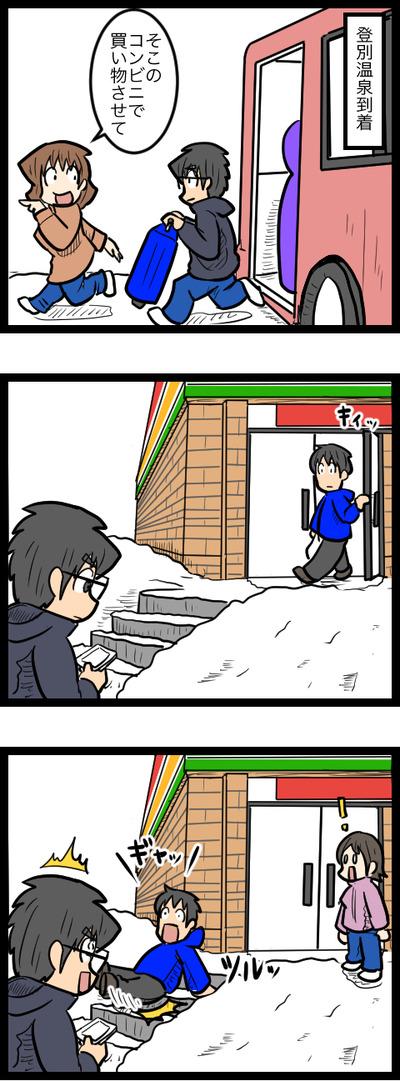 北海道旅行16_1
