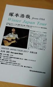 塚本浩哉 from USA Winter Japan Tour