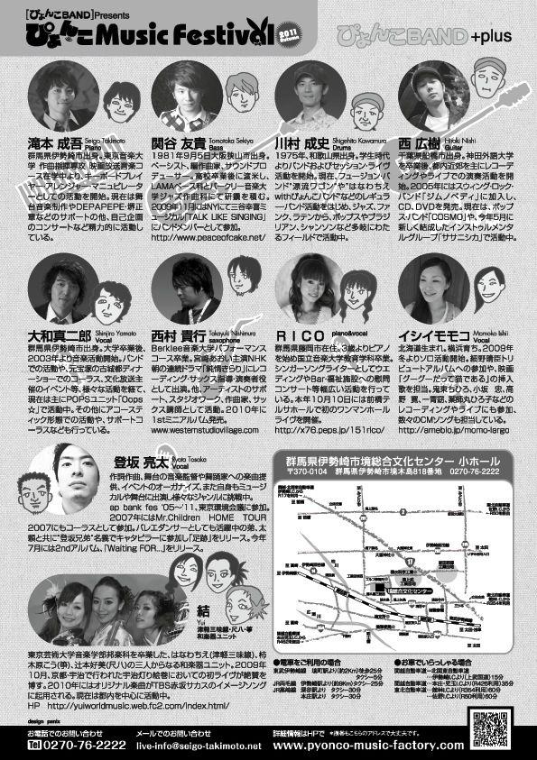 PMF2011_flyerA4_1cT04out
